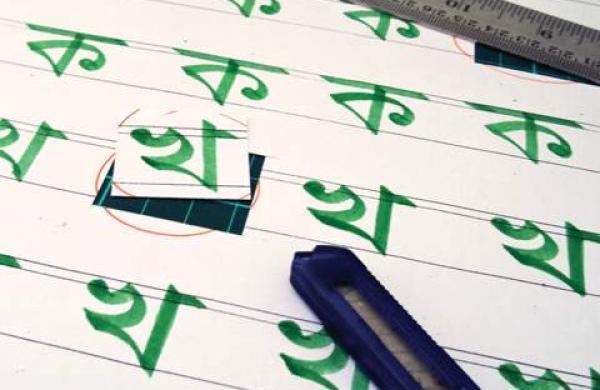 bengali-hons-1457269720