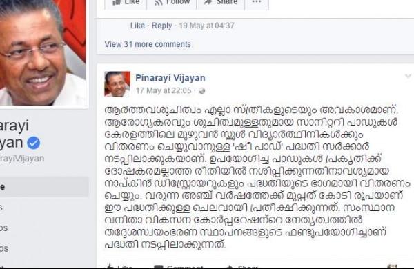 Kerala CM Pinarayi Vijayan announcing the policy | Facebook