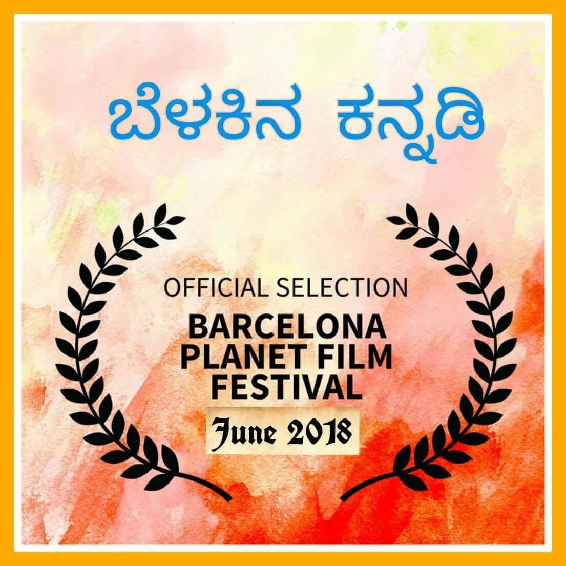 kannada_film