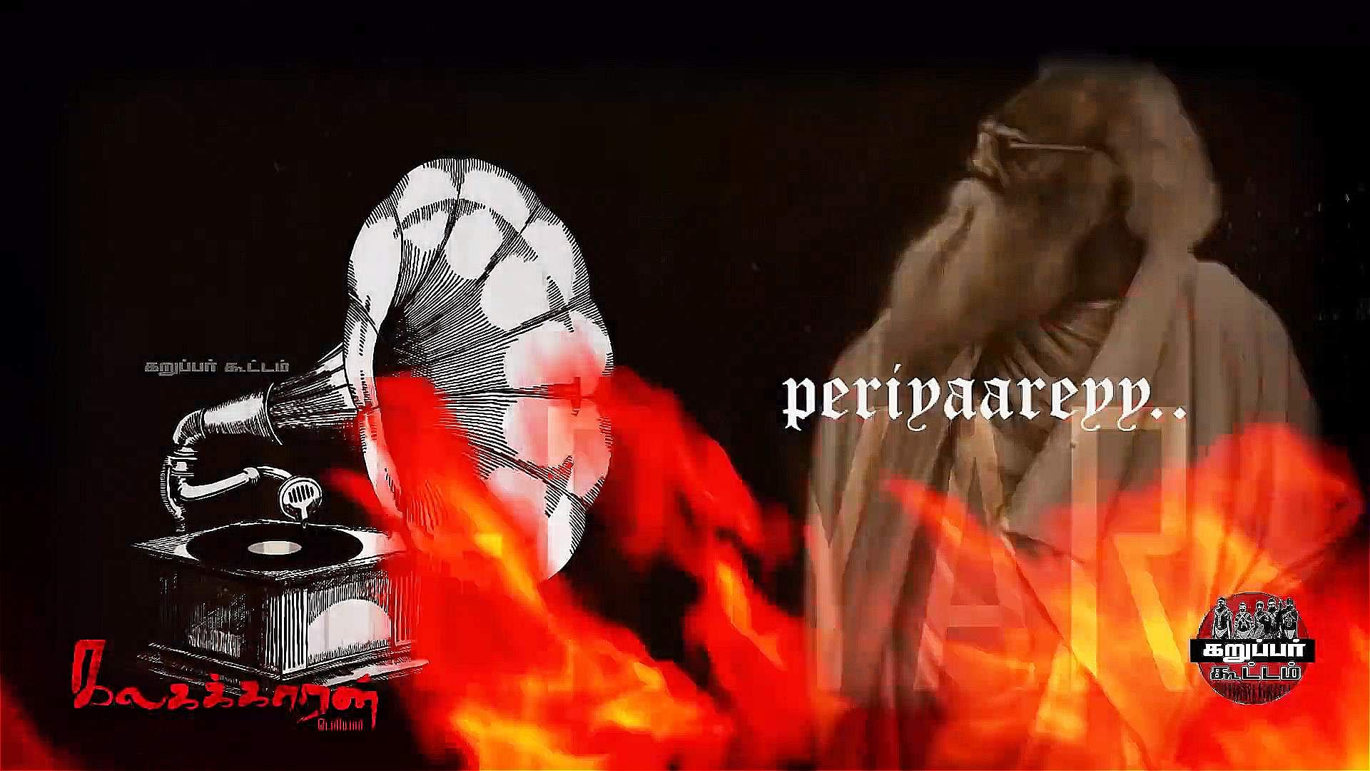 Periyar was born on September 17, 1879