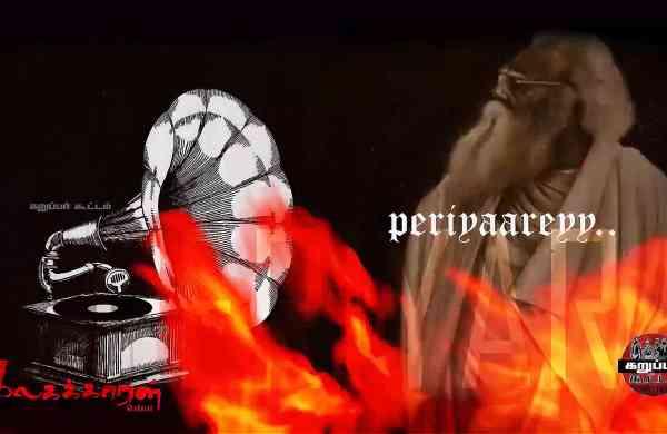 Periyar was born on September 17, 1879