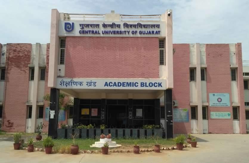 Central University of Gujarat