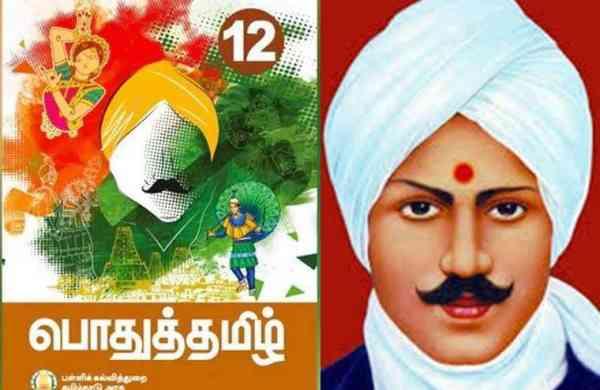Bharathiyar Class 12 Tamil textbook cover