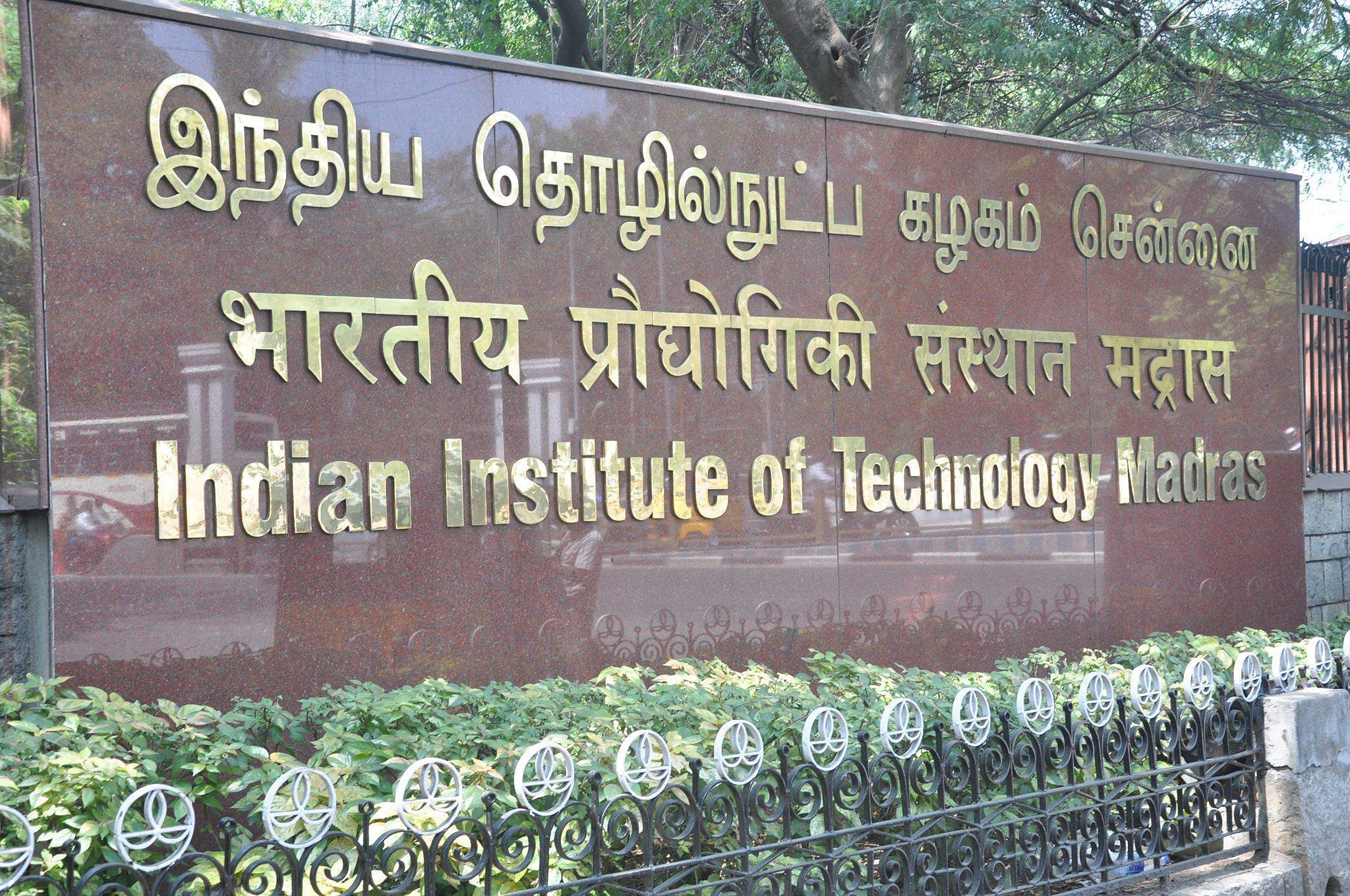 IIT_Madras_Chennai_Tamilnadu
