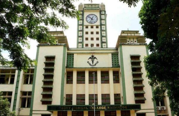 Kozhikode_Government_Medical_College_Hospital-_EPS